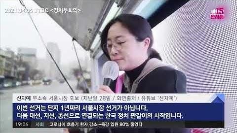 JTBC 군소후보들