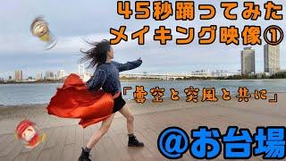 45秒踊ってみたメイキング映像その① 本編:https://youtu.be/B-rSJeos17I 朝日と海辺とレインボーブリッジのロケーションを撮りたかったのに。。。...