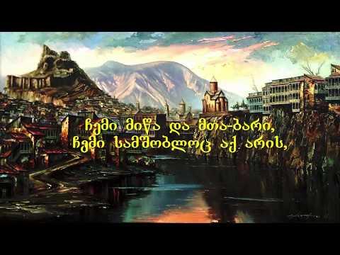 Aq Emgereba Guls აქ ემღერება გულს (videolyrics)