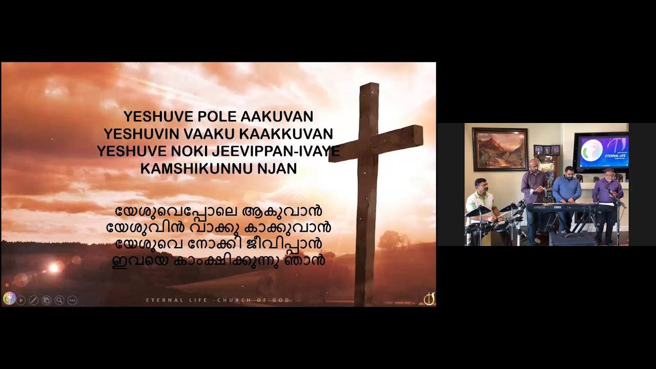5/31/2020 - Malayalam Song