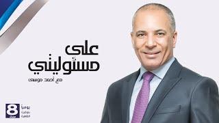 بالفيديو.. موسى يعرض مأساة أهالي عزبة «مرشح كيما»