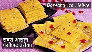 बिना ज्यादा मेहनत ऐसा आइस हलवा बनाया कह उठेंगे पहले क्यों नहीं बताया Bombay Ice Halwa Recipe -Halwa
