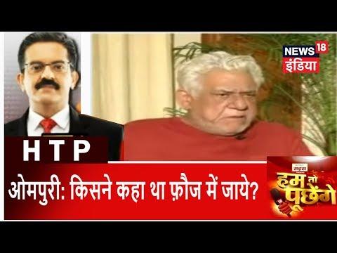 Shaheed Jawan Par Bole Ompuri, Kisne kaha tha Fauj Mein Jaaye  Hum to Puchenge