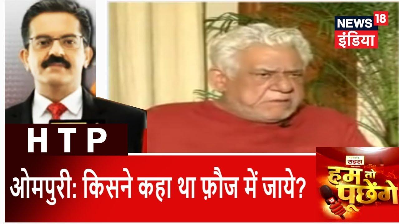 Shaheed Jawan Par Bole Ompuri, Kisne kaha tha Fauj Mein Jaaye | Hum to Puchenge