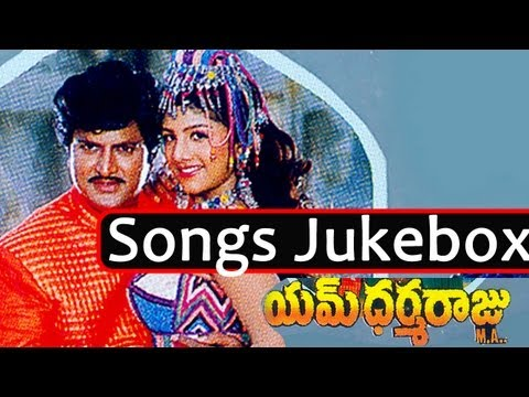 M Dharmaraju ma (యమ్ ధర్మరాజు MA) Telugu Movie Songs Jukebox || Mohan Babu, Rambha