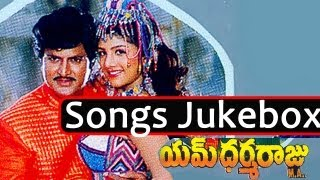 M Dharmaraju ma (యమ్ ధర్మరాజు MA) Telugu Movie Full Songs Jukebox || Mohan Babu, Rambha