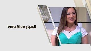 الصبار vera Aleo - رند الديسي