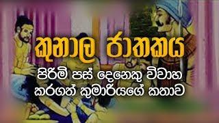 kunala-jathakaya-ethabediwewa-thero-2019
