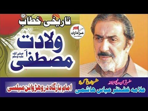 Allama Ghazanfar Abbas Tonsvi Khamsa Majalis 11 Rab Ul Awal Qademi Imam Bargah Druhan Wehan Melsi