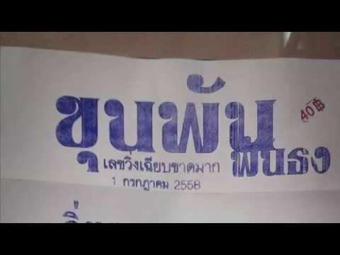เลขเด็ดงวดนี้ หวยซองขุนพันฟันธง 1/07/58