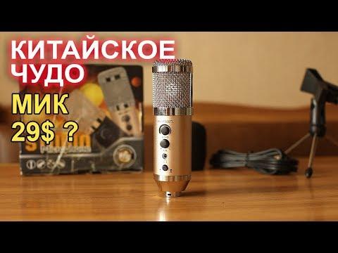 MK F500TL Бюджетный КОНДЕНСАТОРНЫЙ микрофон!