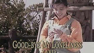 Good bye My Loneliness (カラオケ) ZARD