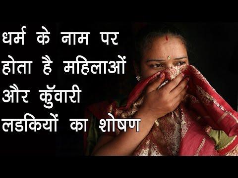 जानिये क्या है देवदासी प्रथा का सच / Devadasi system in india