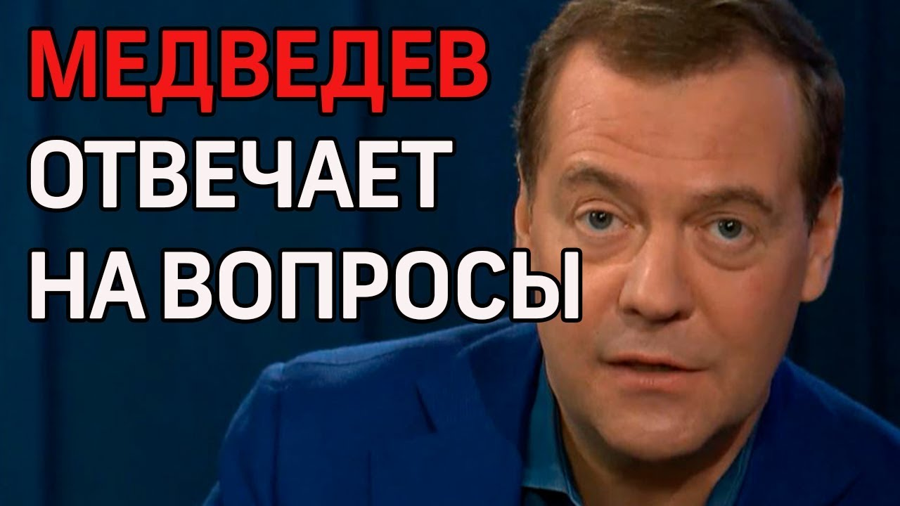 Медведев о санкциях, Абызове, хейтерах и оскорблении власти