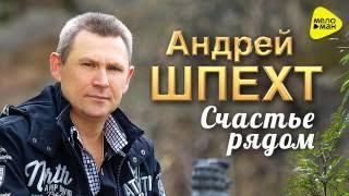 Андрей Шпехт  -  Счастье рядом  (Official Video)