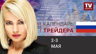 InstaForex tv news: Календарь трейдера на  2 - 3 мая: Рынок труда США и не только (USD, EUR, GBP)