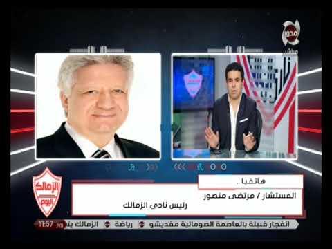 الزمالك اليوم   مرتضى منصور يكشف لأول مرة كواليس 'جديدة' مع تركي آل الشيخ