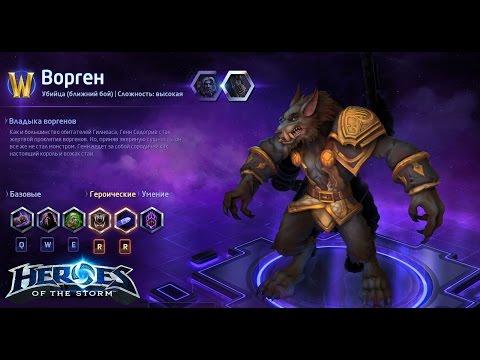 видео: heroes of the storm/Герои шторма. pro gaming. Седогрив. dd melee билд.
