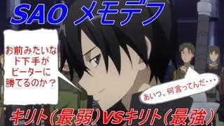 【SAO メモデフ】『キリト(最弱☆1)VSキリト(二刀流)』イベント攻略 thumbnail
