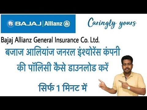 How To Download Bajaj Allianz General Insurance Policy Copy Online. !! Hindi !!