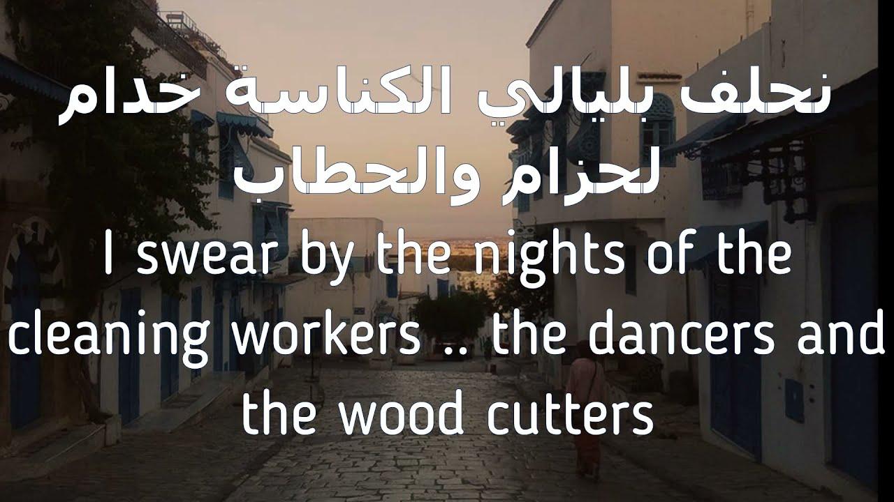 Download Yasser Jradi - Dima Dima (Tunisian + English Lyrics ) ياسر جرادي - ديما ديما
