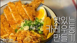 JMT 초간단 카레우동 만들기! | 일산 울랄라고릴라•…