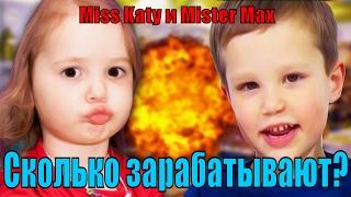 видео Сколько зарабатывает Мисс Кейти и Мистер Макс
