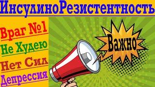 постер к видео ИнсулиноРезистентность - Передовая Линия Твоего Похудения и Здоровья !