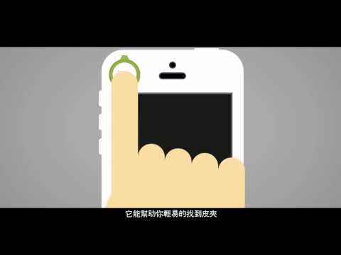 tinyFinder -- 超強革命性創新藍牙鈕釦防丟器!