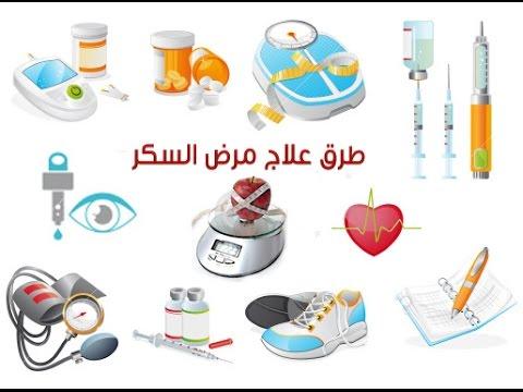 وصفات لعلاج مرض السكر بالاعشاب والقضاء عليه نهائيا