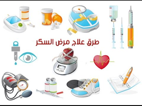 f46268320 وصفات لعلاج مرض السكر بالاعشاب والقضاء عليه نهائيا - YouTube