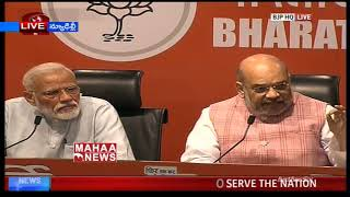 PM Modi & Amit Shah Press Conference Delhi Live Updates Mahaa News