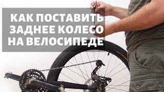 Как снять заднее колесо на велосипеде(Видео о том, как снять заднее колесо на велосипеде и перебортировать его. Подписывайтесь на обновления..., 2016-03-11T09:28:00.000Z)