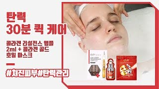[CLIV/씨엘포] 탄력 , 3O분 퀵 케어 / Firming, 30 minute Quick Care