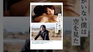 ふがいない僕は空を見た 田畑智子 検索動画 24