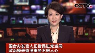 [中国新闻] 国台办发言人正告民进党当局政治操弄香港事务不得人心 | CCTV中文国际