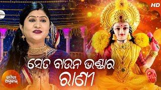 Seta Baunu Bhandara Rani    Odia Laxmi Bhajan By Namita Agrawal   Namita Agrawal   Sidharth TV