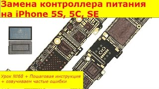 видео Замена контроллера питания iPhone 6 в Москве, цена ремонта