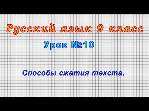 Как правильно сократить слово русский язык