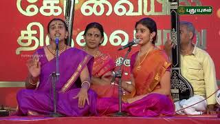 Garuda Gamana Tava - S.Aishwarya and S.Saundarya