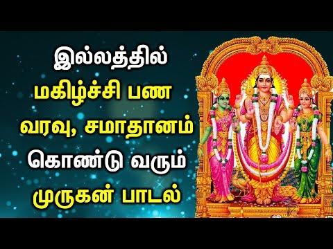 இல்லத்தில்-மகிழ்ச்சி-கொண்டு-வரும்-முருகன்-பாடல்கள்-|-murugan-padalgal-|-best-tamil-devotional-songs