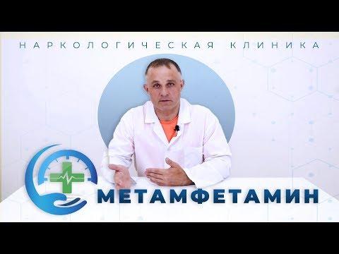 МЕТАМФЕТАМИН: действие, последствия, передозировка | Самый опасный наркотик