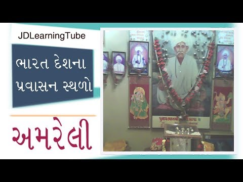 Amreli Travel Guide in Gujarati - India