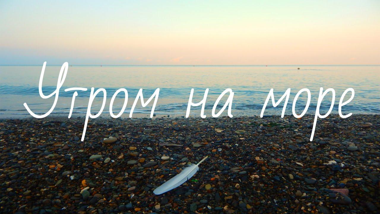 сочи фото 2016 море