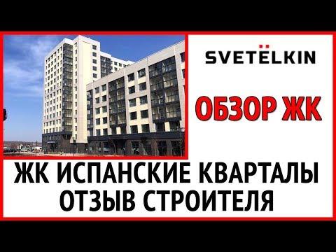 Приемка квартиры в ЖК Испанские кварталы (А101) - Отзыв строителя