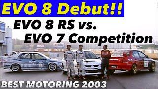 ランサーエボ8 RSノーマルでエボ7競技車に挑む!!【Best MOTORing】2003