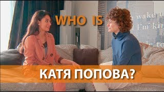 WHO IS Катя Попова: