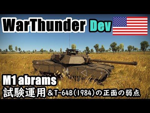 【WarThunder】M1エイブラムス試験運用&T-64B(1984)の正面の弱点【Dev鯖】