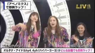 【エンダン】hy4_4yh(ハイパーヨーヨ)の即興ラップ!!②「アベノミクス」
