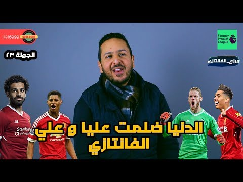 الدنيا ضلمت عليا و علي الفانتازي - الجولة ٢٣
